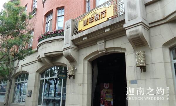 天津婚宴酒店_No.1 青年餐厅(津湾店)