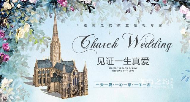 教堂婚礼,婚礼意义,教堂婚礼的意义,教堂婚礼意义